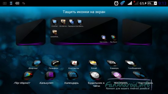 Next Launcher Theme CosMix 3D