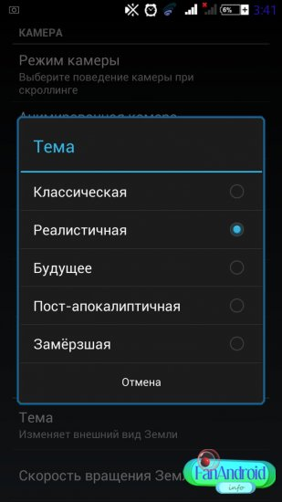 Земля HD Deluxe
