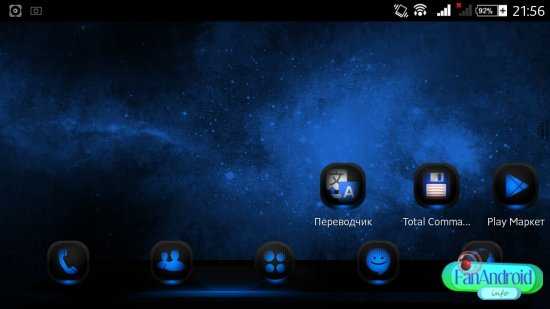 Next Launcher Theme MagicBlue