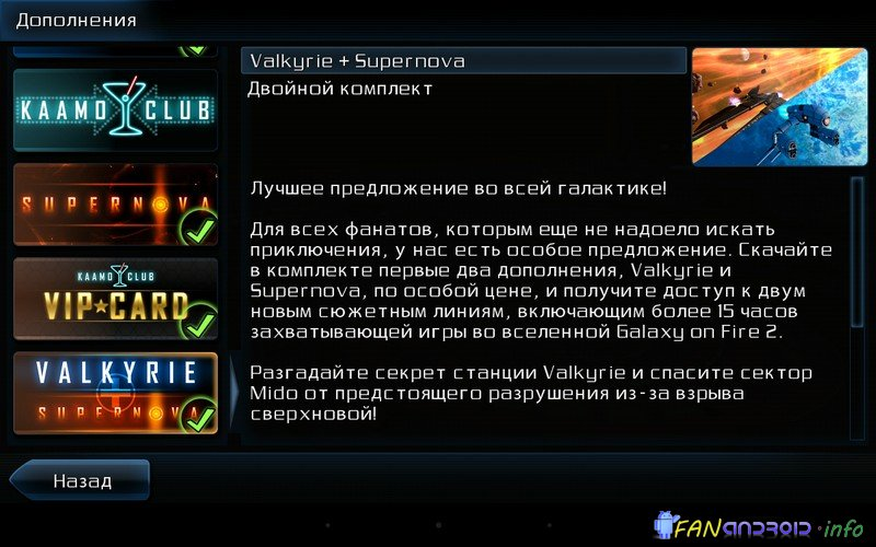 Секреты В Galaxy On Fire 2 Valkyrie Android Mali 400