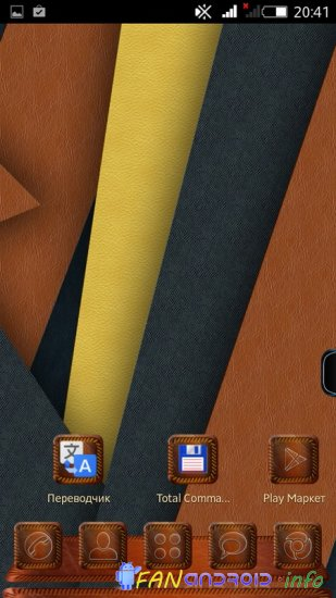 Leather Next Launcher 3D Theme